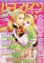 【中古】コミック雑誌 ハーレクインdarling! Vol.26 2014年2月号【02P03Dec16】【画】