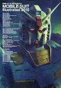 【中古】アニメムック 機動戦士ガンダム MS大全集2015 MOBILE SUIT Illustrated 2015【中古】afb