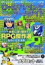 【中古】ゲーム雑誌 ロールプレイングゲームサイド Vol.2