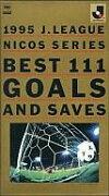 【中古】その他 VHS Jリーグ 1995ニコスシリーズ ベスト111・ゴールズ・アンド・セーヴズ