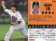 【中古】スポーツ/レギュラーカード/2015プロ野球チップス第2弾 131 [レギュラーカード] : <strong>菅野智之</strong>
