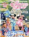 【中古】アニメ雑誌 Disney FAN 2015年6月号 増刊 ディズニーファン
