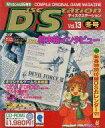 【中古】ゲーム雑誌 付録無)Disc Station 1996年冬号 vol.13 ディスクステーション