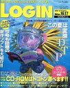 【中古】LOGiN CD付)LOGIN 1997年08月15日・9月5日合併号 ログイン