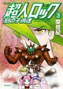 【中古】B6コミック 超人ロック 刻の子供達(3) / 聖悠紀