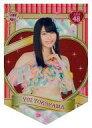 【中古】ポスター タペストリー(女性アイドル) 横山由依 A3タペストリー(1401) AKB48 CAFE&SHOP限定