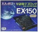 【中古】おもちゃ 大人の科学シリーズ7 学研電子ブロック E