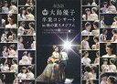 【中古】邦楽DVD AKB48 / 大島優子卒業コンサート in 味の素スタジアム〜6月8日の降水確率56 (5月16日現在) てるてる坊主は本当に効果があるのか 〜 初回仕様限定版