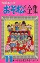 【中古】少年コミック おそ松くん全集(11) / 赤塚不二夫