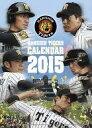 【中古】カレンダー 阪神タイガース 2015年度カレンダー【タイムセール】