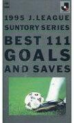 【中古】その他 VHS Jリーグ 1995サントリーシリーズ ベスト111・ゴールズ・アンド・セーヴス