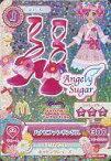 【中古】アイカツDCD/-/シューズ/Angely Sugar/キュート/ハッピーセット「アイカツ!」 15 MC-008 : ハナビファンサンダル/天羽まどか