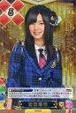 【中古】アイドル(AKB48・SKE48)/AKB48 トレーディングカード ゲーム&コレクション vol.1 Vol.1/M-049 R : [コード保証無し]岩田華怜/レア(銀箔押し・ホイル仕様)/AKB48 トレーディングカード ゲーム&コレクション vol.1