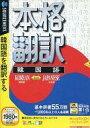 【中古】Windows2000/XP CDソフト 本格翻訳 韓国語 (説明扉付きスリムパッケージ版)
