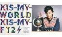 【中古】邦楽CD Kis-My-Ft2 / KIS-MY-WORLD[キスマイSHOP盤](藤ヶ谷太輔ver.)