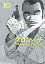 【中古】B6コミック クロコーチ(10) / コウノコウジ【02P03Dec16】【画】