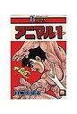 【中古】少年コミック アニマル1 全5巻セット / 川崎のぼる【中古】afb