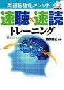 【中古】単行本(実用) ≪語学≫ CD付)英語脳強化メソッド 速聴×速読トレーニング 【中古】afb