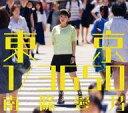 【中古】アニメ系CD 南條愛乃 / 東京 1 / 3650[DVD付 初回限定盤]