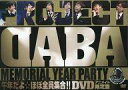 【中古】その他DVD PROJECT DABA DVD Memorial Year Party 午年だよ☆ほぼ全員集合!! [アニメイト限定盤]【画】