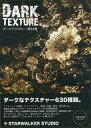 【中古】同人データ集 DVDソフト DARK TEXTURE ダークテクスチャー素材集 / STARWALKER STUDIO