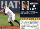 愛好, 收藏 - 【中古】スポーツ/レギュラーカード/2015プロ野球チップス第2弾 092 [レギュラーカード] : 安達了一