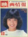 【中古】ホビー雑誌 映画情報 1981年11月号