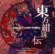 【中古】同人GAME CDソフト 東方紺珠伝 〜 Legacy of Lunatic Kingdom. / 上海アリス幻樂団【02P03Dec16】【画】