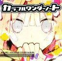 【中古】同人音楽CDソフト カラフルワンダーノート / IROJIRO