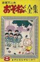 【中古】少年コミック おそ松くん全集(8) / 赤塚不二夫【画】