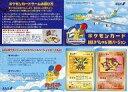 【中古】トレカ ポケモンカードANAスペシャル'99バージョン ANAポケモンジェット'99就航記念