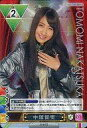 【中古】アイドル(AKB48 SKE48)/AKB48 トレーディングカード ゲーム&コレクション vol.1 Vol.1/M-023 R : コード保証無し 中塚智実/レア(銀箔押し ホイル仕様)/AKB48 トレーディングカード ゲーム&コレクション vol.1