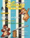 【中古】アニメ雑誌 付録付)Disney FAN 2015年6月号 ディズニーファン