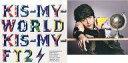 【中古】邦楽CD Kis-My-Ft2 / KIS-MY-WORLD[キスマイSHOP盤](玉森裕太ver.)