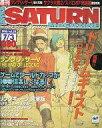 【中古】ゲーム雑誌 SEGA SATURN MAGAZINE 1998年7月3日号 Vol.20 セガサターンマガジン