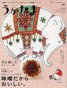 【中古】グルメ・料理雑誌 うかたま 2012年10月号 vol.28