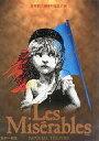 【中古】パンフレット パンフ)Les Miserables 帝劇創立90周年記念公演(2000年12月版) レ・ミゼラブル【画】
