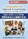 【中古】その他CD 「スピードラーニング」の世界をまるごと体験できる!