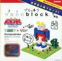 【中古】おもちゃ ナノブロック NBH-020 コレジャナイロボ 「コレジャナイロボ」 東急ハンズ限定