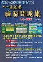 【中古】WinVista/7/8/8.1/10 CDソフト NEW囲碁塾 練習問題集 入門初級編