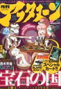 【中古】コミック雑誌 付録付)アフタヌーン 2015年7月号【タイムセール】