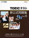 【中古】単行本(実用) ≪語学≫ CD付)TOEICテスト新公式問題集 6【中古】afb
