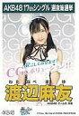 【中古】生写真(AKB48・SKE48)/アイドル/AKB48 渡辺麻友/「ポニーテールとシュシュ」特典