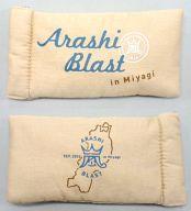 【中古】生活雑貨(男性) 嵐 メガネケース 「ARASHI BLAST in Miyagi」