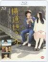 【中古】邦画Blu-ray Disc 横道世之介[通常版]