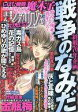 【中古】コミック雑誌 まんがグリム童話 2015年9月号【02P03Sep16】【画】