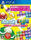 【中古】PS4ソフト ぷよぷよテトリス スペシャルプライス