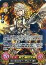 【中古】TCGファイアーエムブレム0/SR/白夜/[B02]ブースターパック「光と闇の神焔」 B02-001SR [SR] : 神刀に選ばれし皇子 カムイ(男)