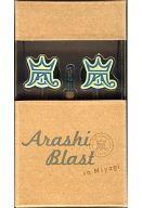 【中古】ヘッドフォン(男性) 嵐 イヤホン 「ARASHI BLAST in Miyagi」