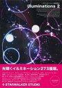 【中古】同人データ集 DVDソフト イルミネーション素材集 2 / STARWALKER STUDIO【02P03Dec16】【画】